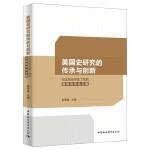 美��史研究的�鞒信c��新-(�o念丁�t民百年�Q辰�文集)