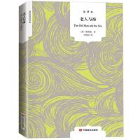 国民阅读经典--老人与海(全译本)
