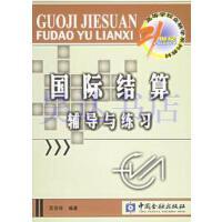 【二手旧书9成新】国际结算辅导与练习苏宗祥中国金融出版社
