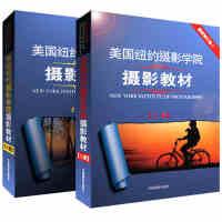 C 美国纽约摄影学院教材(上下两册)全套新修订版II2本 摄影教材书赠摄影教程视频 数码单反摄影从入门到精通97878