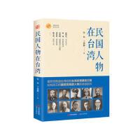 民国人物在台湾 张林 丁雯静 9787514362657 现代出版社[爱知图书专营店]