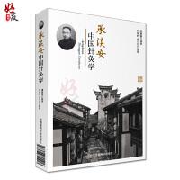 承淡安中国针灸学 承淡安编著 中国医药科技出版社9787506790413