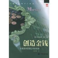 创造金钱 长期资本管理公司的传奇 9787208038868 (英)邓巴(Dunbar,N.),俞卓菁 上海人民出版社