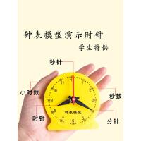 教学小学生二年级奖品钟表模型三针联动儿童学习益智数学时钟表