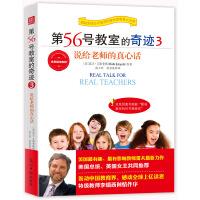 【正版直发】第56号教室的奇迹3 说给老师的真心话 (美)雷夫艾斯奎斯,俞大河,赵金基 9787511288004 光