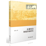 吐蕃统治敦煌西域研究 杨铭 商务印书馆 9787100104630