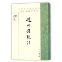 赵州录校注(中国佛教典籍选刊) 文远记录 徐琳校注 9787101124699 中华书局