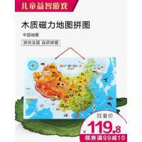 北斗木质磁力地图拼图中国地图拼图 拼图儿童3-6-8-10-12岁益智游戏早教立体拼图玩具 幼儿园启蒙认知木质磁性地板