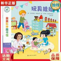 亲亲科学图书馆 第6辑:玩具娃娃 史黛芬妮・勒迪 卡罗琳・莫德斯特 张苗 上海文化出版社 9787553513584