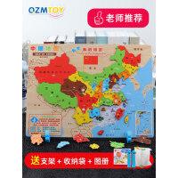 中国地图拼图儿童磁性世界6岁3男孩初中学生女孩磁力地理益智玩具