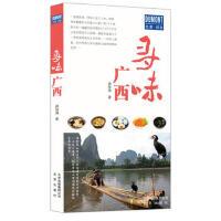 寻味广西 颜桂海 9787200123920 北京出版社 正品 知礼图书专营店