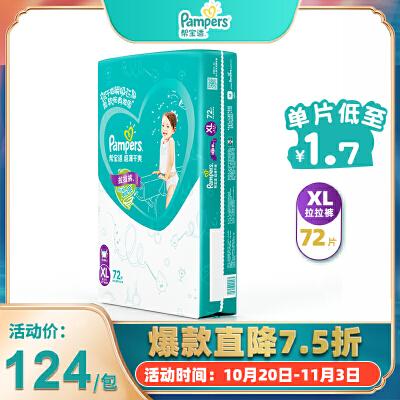 [当当自营]帮宝适 超薄干爽 婴儿拉拉裤 加大码XL72片(适合12-15kg)超大包装