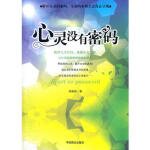 全新正品心灵没有密码 周海燕 中国商业出版社 9787504475473 缘为书来图书专营店