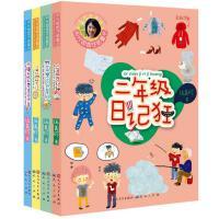 阳光姐姐注音童书(共4册)