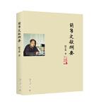 简帛文献纲要骈宇骞北京大学出版社9787301257845