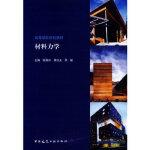 材料力学张淑芬, 徐红玉, 梁斌中国建筑工业出版社9787112163144