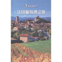 【正版现货二手书旧书8-9成新】法国葡萄酒之旅 米其林编辑部 9787563398676 广西师范大学出版社