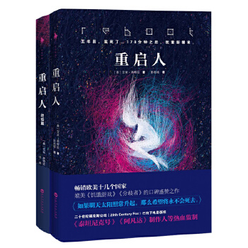 重启人套装(全两册) 每个人的心中都有一颗渴望自由的种子,而黑暗,会给予它蓬勃生长的力量。