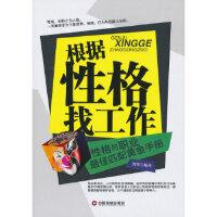 根据性格找工作:性格与职业匹配黄金手册 剑琴 中国财富出版社 9787504744869