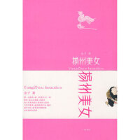 【二手书9成新】扬州美女金子9787806942505江苏广陵书社有限公司