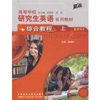 高等学校研究生英语系列教材(综合教程)(上)(教师)(提高)