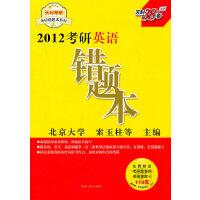 2012考研英语 错题本(免费赠送考研教育网网络课程卡110元)