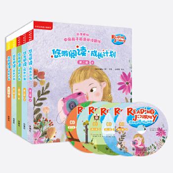 悠游阅读·成长计划(第二级 6-10)(套装共30册)(专供网店)科学规划中国孩子英语阅读路线  培养英语阅读小达人!
