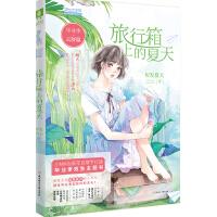 意林:小小姐毕业季・云舒篇--・旅行箱上的夏天(升级版)