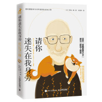 请你迷失在我身旁 阿德勒心理学哲学家岸见一郎日本畅销书自我启发之父继被讨厌的勇气力作人生哲理励志书籍陪伴父母