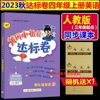 黄冈小状元达标卷四年级英语下册pep人教版小学四年级下册英语pep2020春