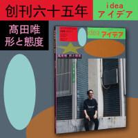 日本idea杂志2019年第一期 No.384期 Yui Takada: Figure and Attitude 高田唯 形与态度 日本平面设计杂志