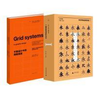 平面设计中的网格系统+中文字体应用手册(平面设计字体编排和空间设计的视觉传达设计手册)(精)