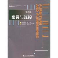 【旧书二手书8成新】家具与陈设 庄荣 9787112061488 中国建筑工业出版社【正版】