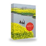 【全新直发】农耕年华 沈成嵩,王喜根 9787214121172 江苏人民出版社