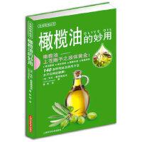 橄榄油的妙用(法)朱莉.费雷德里克上海科学技术出版社9787547814932