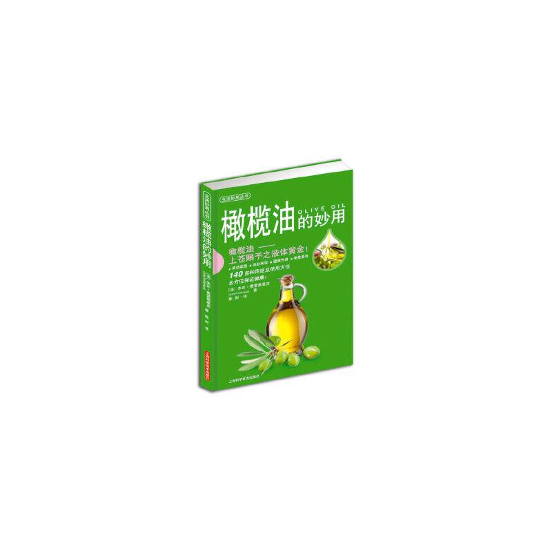 【新书店正版】橄榄油的妙用(法)朱莉.费雷德里克上海科学技术出版社9787547814932 新书店购书无忧有保障!