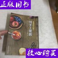 [二手旧书9成新]蓝带甜点师的纯手工果酱 /于美瑞 河南科学技术出