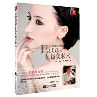 *造型师Eita的星级美妆术