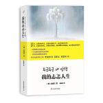 我的忐忑人生(改��影《�渫�渫ㄎ业娜松�》,宋慧�獭⒔���元主演,3月13日全��上映)