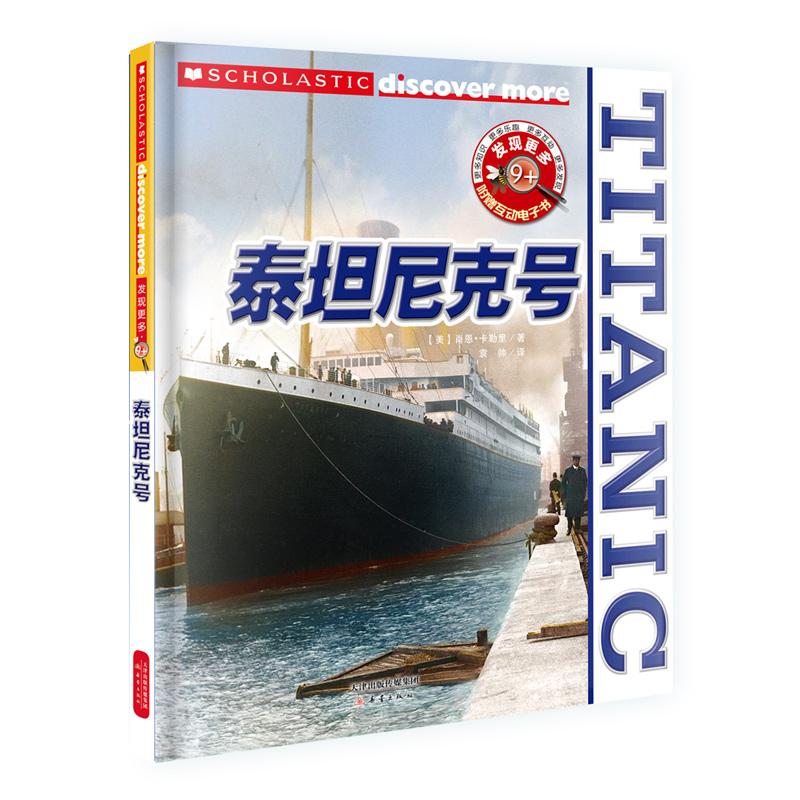 发现更多9+--泰坦尼克号 时尚少儿科普读物,融合出版典范,附赠PDF电子书,带来无与伦比的科普阅读体验!美国Scholastic出版社继《神奇校车》后又一重磅科普力作!全球销量超过500万册!