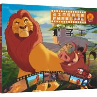 迪士尼经典大电影抓帧故事书 狮子王