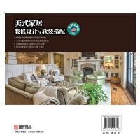 美式家居装修设计与软装搭配:案例更新版 9787122294814