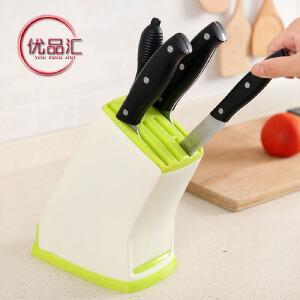 优品汇 刀架 家用多功能塑料菜刀具架水果刀磨刀棒收纳架插刀置物架刀座整理储物架子厨房用品