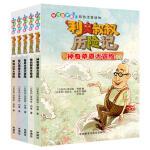阅读起步走.利奥叔叔历险记(套装共5册)(*)