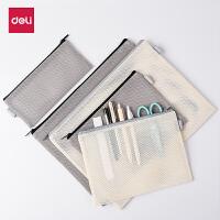 得力文具笔袋透明文件袋拉链收纳袋整理网格袋透气学科学生多功能科目试卷袋办公家用化妆包