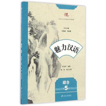【全新正版】魅力汉语 综合 5  9787568403177 江苏大学出版社