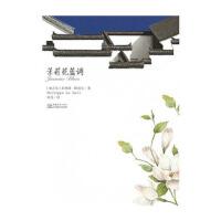 茉莉花蓝调9787510312694中国商务出版社
