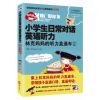 小学生日常对话英语听力:林克妈妈的听力直通车.2(再版)