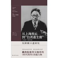 """从上海市长到""""台湾省主席""""(1946-1953年)"""