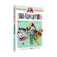 淘气包马小跳(漫画升级版)宠物集中营